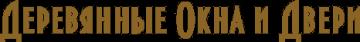 Фирма Деревянные Окна и Двери