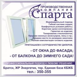 Фото окон от компании СПАРТА, Производственная компания, ООО